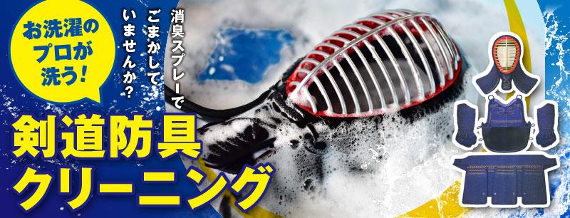 剣道防具クリーニング