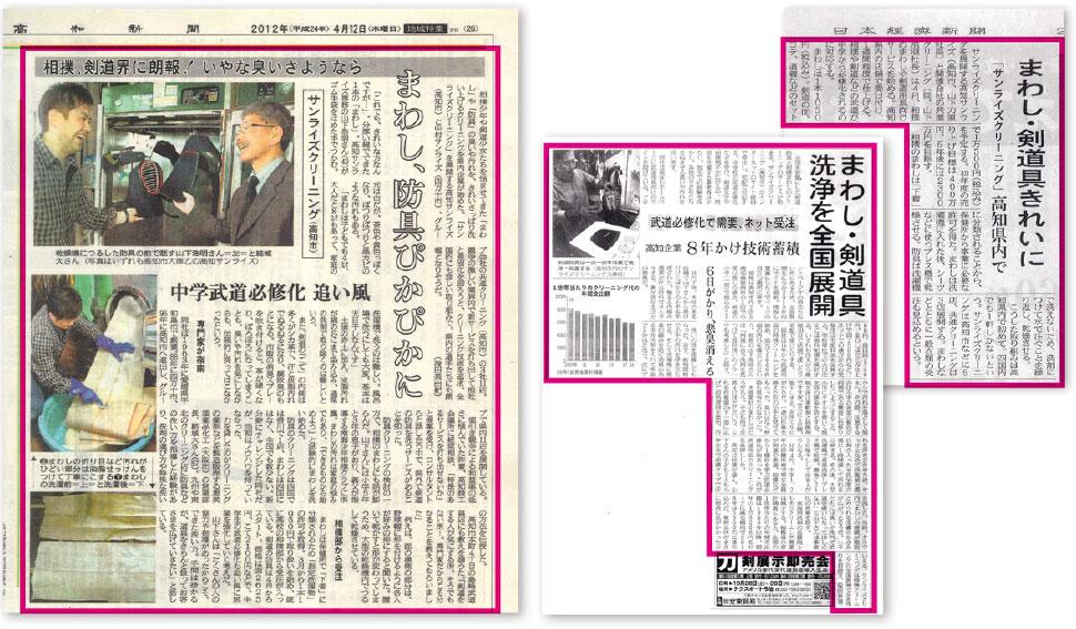 高知新聞・日本経済新聞に取り上げられました