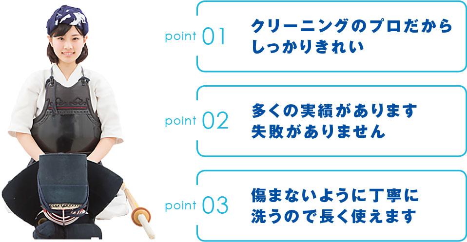 サンライズが選ばれる3つの理由、point01、point02、point03