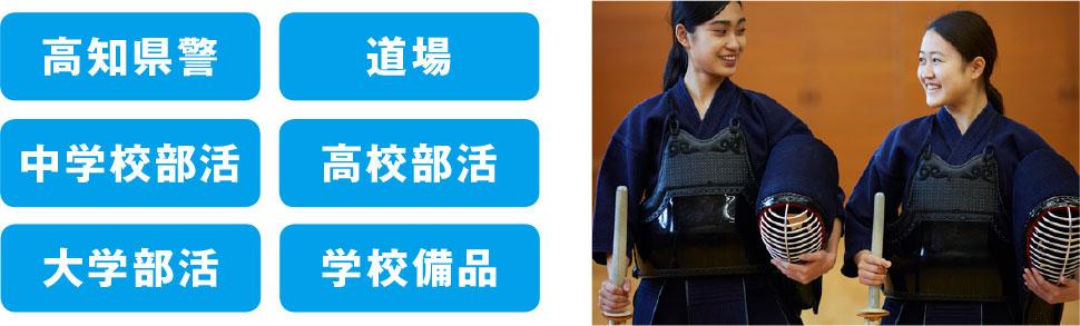 高知県警、道場、中学校部活、高校部活、大学部活、学校備品、多くの皆様にご愛用いただいています。