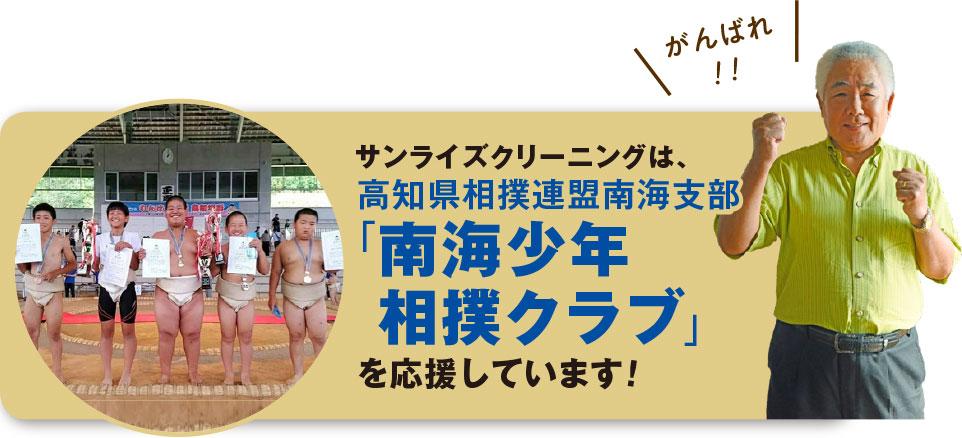 サンライズクリーニングは、高知県相撲連盟南海支部「南海少年相撲クラブ」を応援しています。