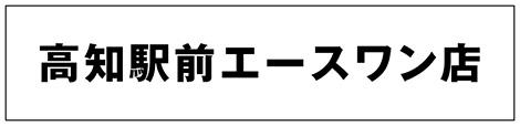 高知駅前エースワン店